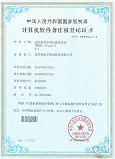 公司荣誉 Company Honor